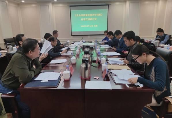 《企业高质量发展评价指标》标准立项研讨会在京召开