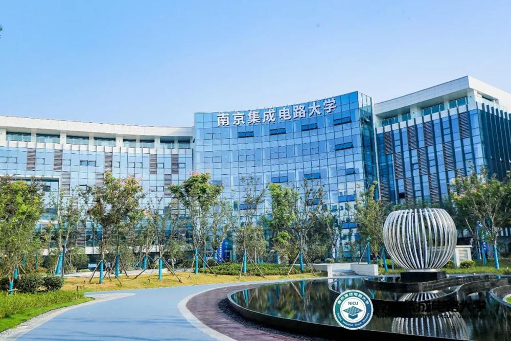 """中国第一个""""芯片""""大学,为啥诞生在南京?"""
