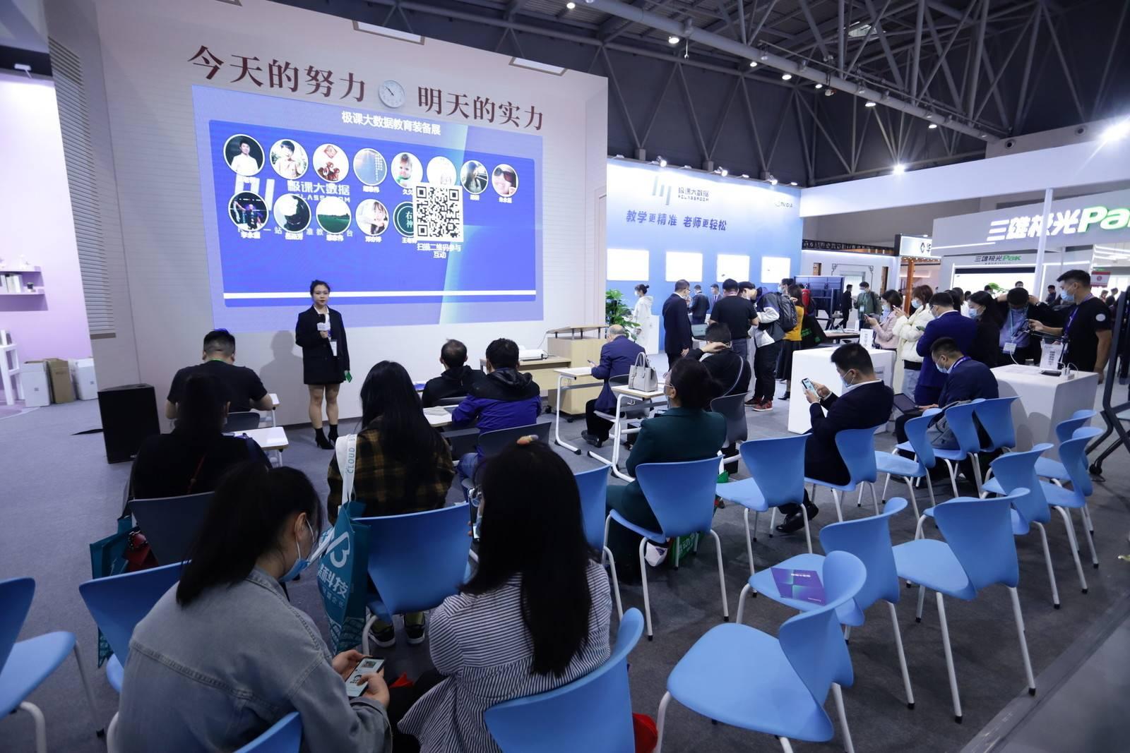 """极课大数据携""""新极课""""亮相第78届中国教育装备展示会"""