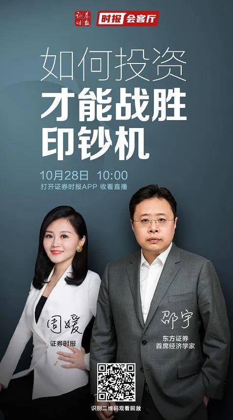 专访邵宇:战胜印钞机要选择核心房产和龙头企业