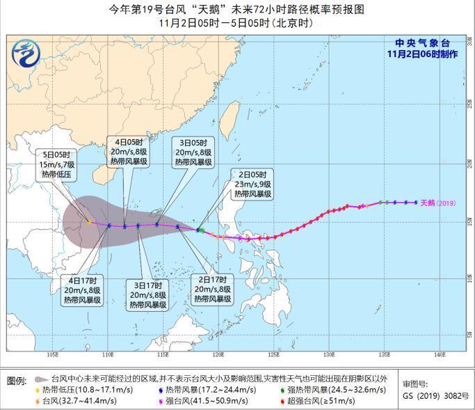 """台风蓝色预警继续发布 台风""""天鹅""""减弱为热带风暴级"""