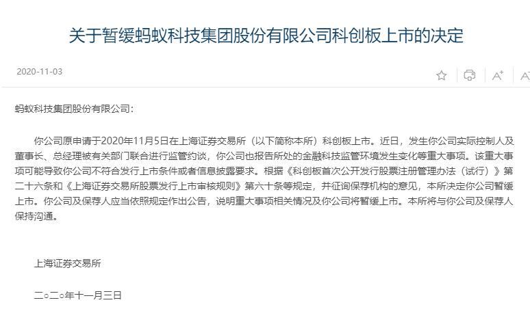 上交所发布关于暂缓蚂蚁科技集团股份有限公司科创板上市的决定
