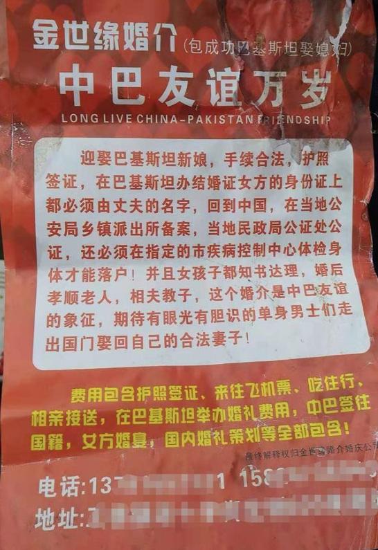 中國男人站起來了?,駱冰外傳