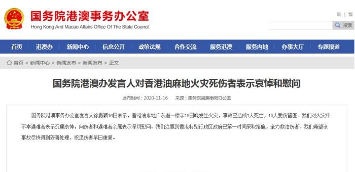 国务院港澳办:对香港油麻地火灾死伤者表示哀悼和慰问