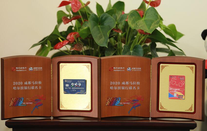 """三度牵手""""成马"""" 哈尔滨银行成都马拉松联名卡赛前首发"""