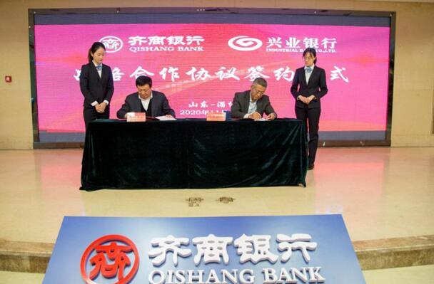 齐商银行与兴业银行签署战略合作协议