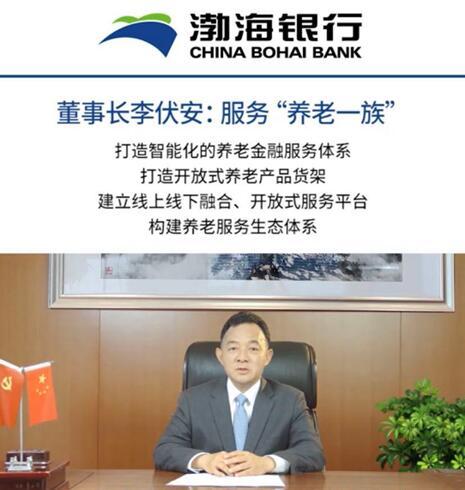 """聚焦""""养老一族"""" 渤海银行构建养老服务生态体系"""