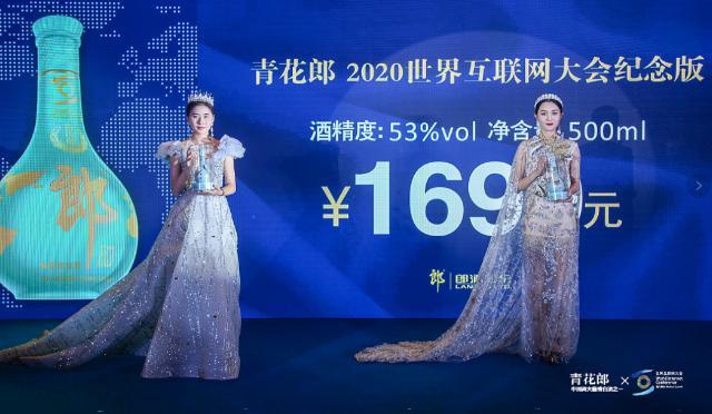 图:青花郎2020世界互联网大会纪念酒模特show