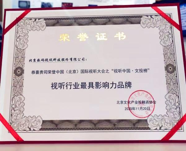 """数码视讯荣获""""视听行业最具影响力品牌""""-新闻频道-和讯网"""