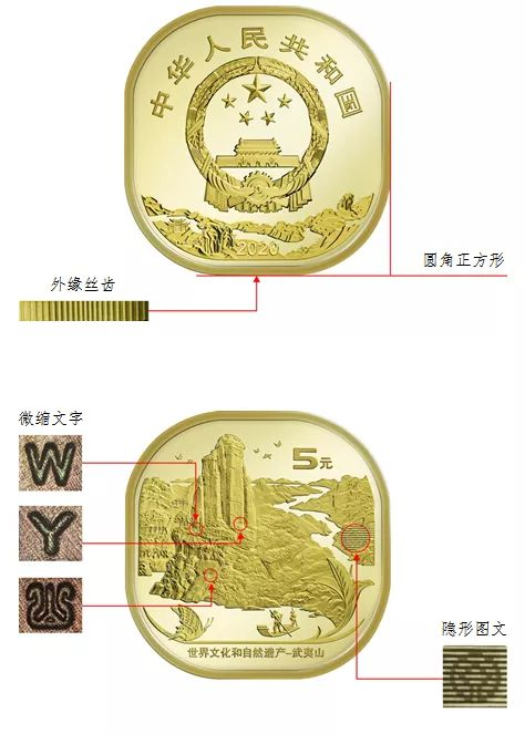 央行定于12月21日发行武夷山普通纪念币一枚