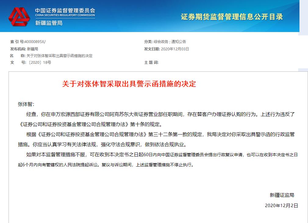 洞察|代客办理证券认购,申万宏源西部证券一营业部员工遭出具警示函!