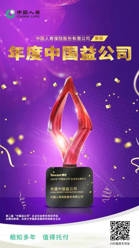 """中国人寿获""""2020中国益公司""""和""""年度企业社会责任奖""""两项大奖"""
