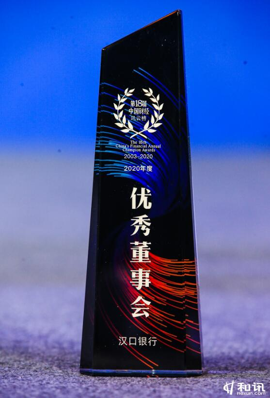 """汉口银行董事会获评第十八届财经风云榜""""2020年度优秀董事会"""""""