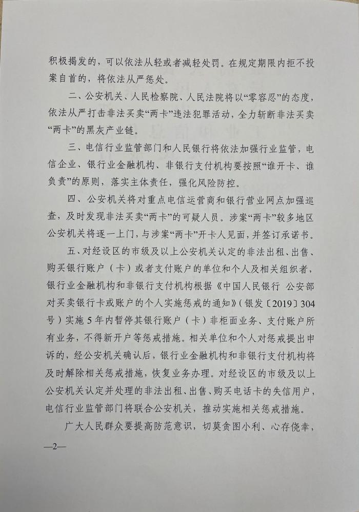 """五部委联合通告:""""零容忍""""非法买卖电话卡、银行卡,1月15日前""""自首""""可从轻处罚"""