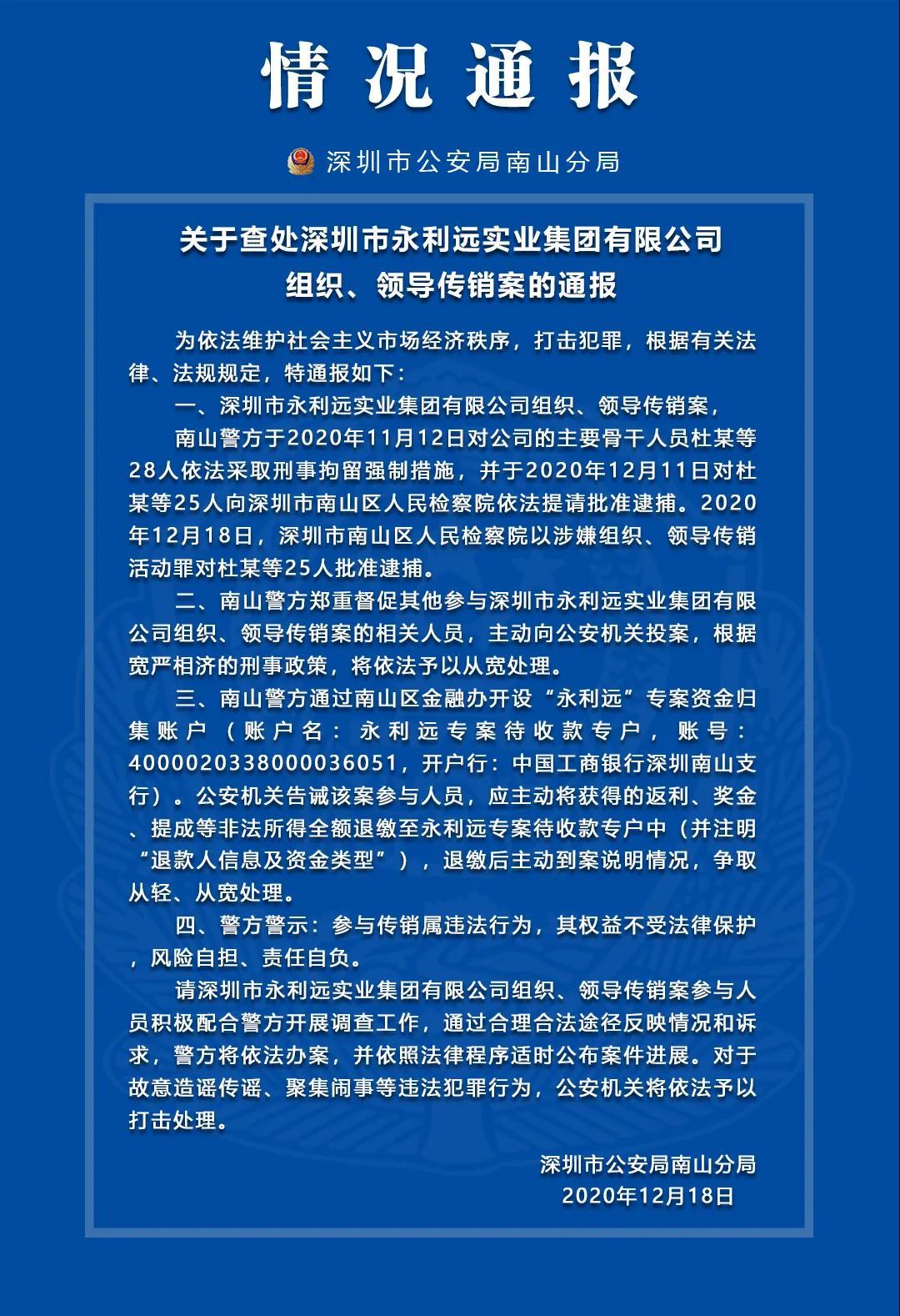 电银付app下载(dianyinzhifu.com):25人被检察院批捕!深圳警方转达一传销案新进展 第1张