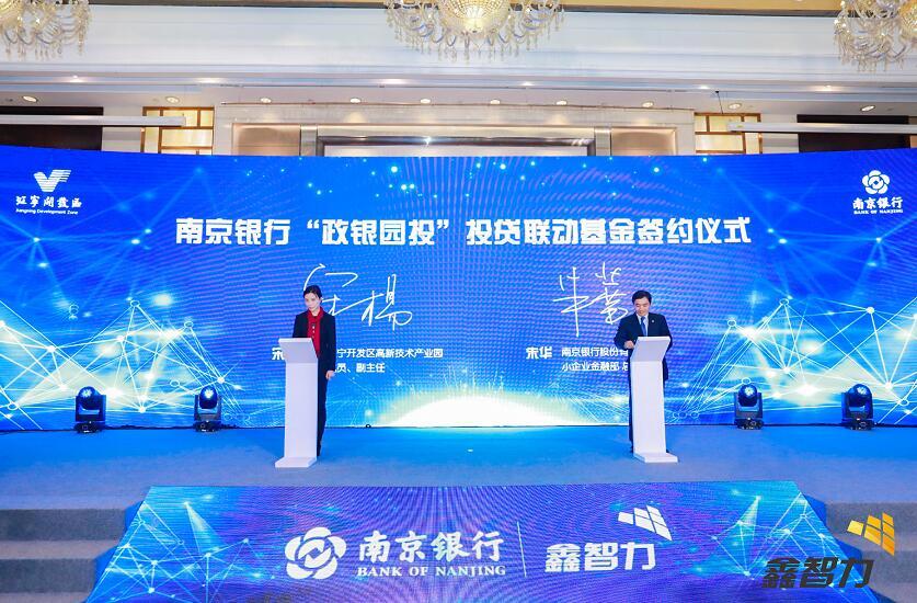 南京银行升级推出科技金融投贷联动新模式