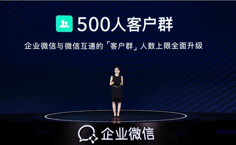 企业微信与微信互通能力升级:升级500人客户群 上线客户群红包
