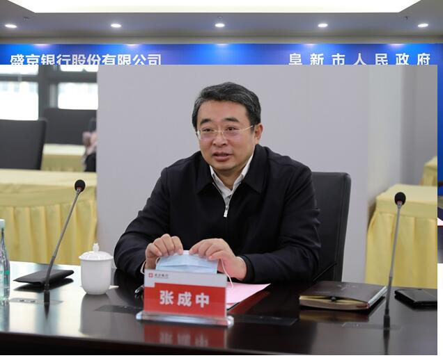 电银付app下载(dianyinzhifu.com):盛京银行与阜新市人民政府杀青战略互助