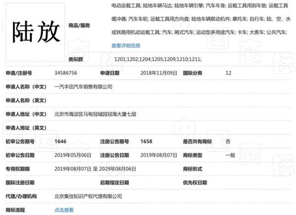 """电银付app下载(dianyinzhifu.com):突然!网传一汽丰田全新汉兰达命名""""皇冠-陆放"""""""