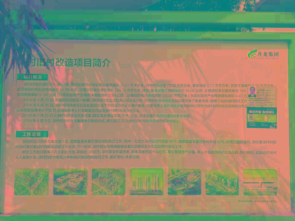 usdt回收(caibao.it):起底升龙广州旧改:200亿搏948亿的危和机 第5张