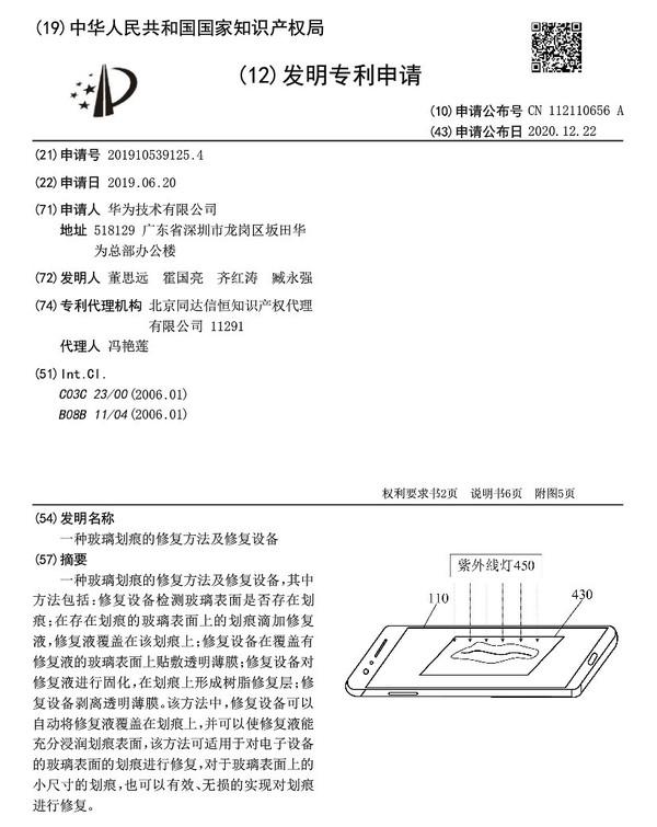 usdt充值接口(caibao.it):华为新专利曝光:可修复屏幕玻璃划痕!再也不用贴膜了 第1张