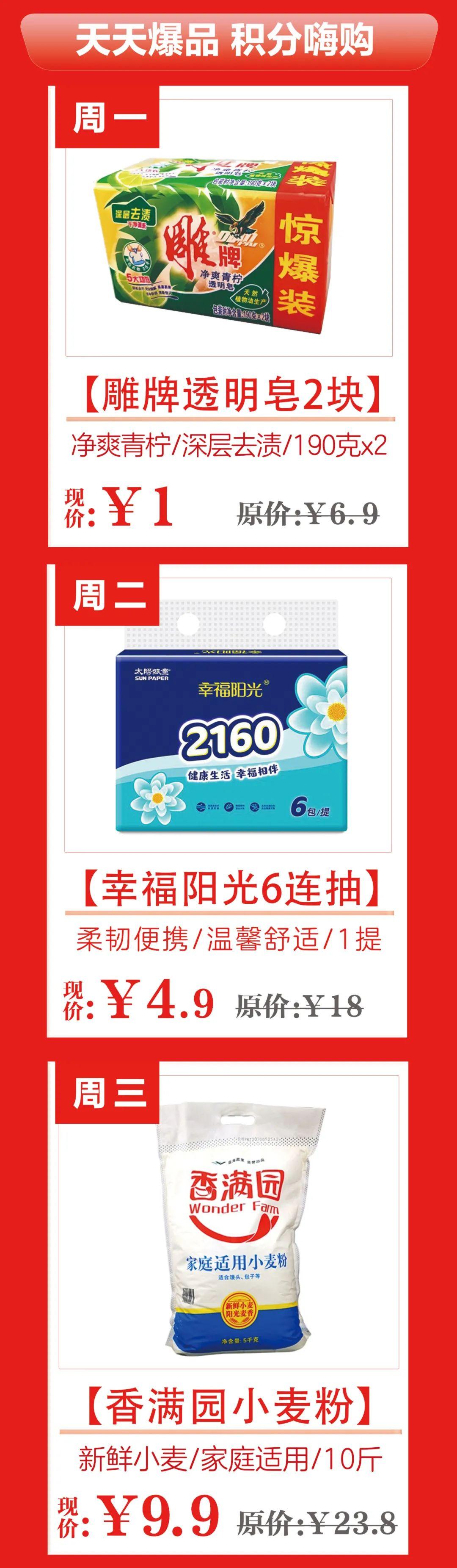 点击看大图 电银付安装教程(dianyinzhifu.com):好消息 | 济宁银行网点小店上线啦~ 第2张
