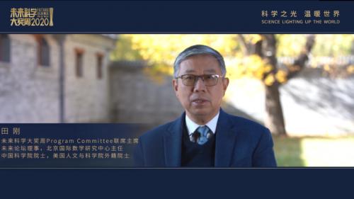 usdt支付接口(caibao.it):2020未来科学大奖周日前正式开幕 第1张