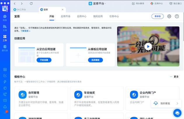 电银付官网(dianyinzhifu.com):独家|阿里旗下低代码平台宜搭周全融入钉钉加速落地云钉一体