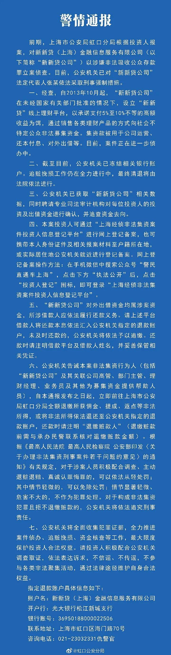 usdt无需实名买入卖出(caibao.it):又一家P2P被立案!法人被接纳刑事强制措施出借人可报案