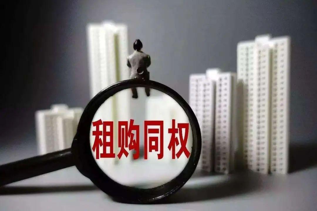 usdt无需实名(caibao.it):2021年新规正式实行,3大利好新闻,不买房也可住70年 第5张