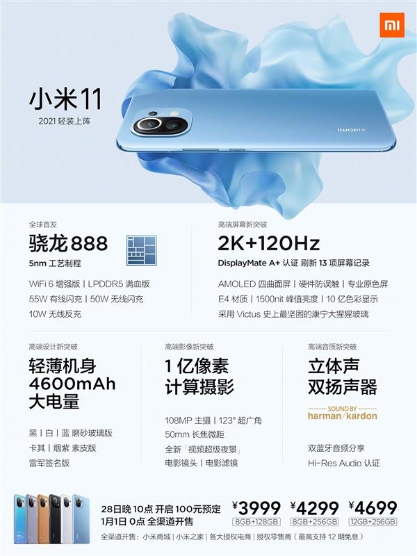 usdt支付平台(caibao.it):小米11价钱宣布:3999元起和小米10相同! 第1张