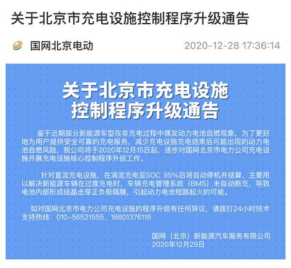电银付小盟主(dianyinzhifu.com):制止电动车过充起火!国家电网北京充电桩升级:充至95%自动断电结算 第2张