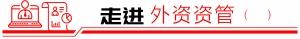 电银付大盟主(dianyinzhifu.com):外洋机构加大中国资产设置是大势所趋 第2张