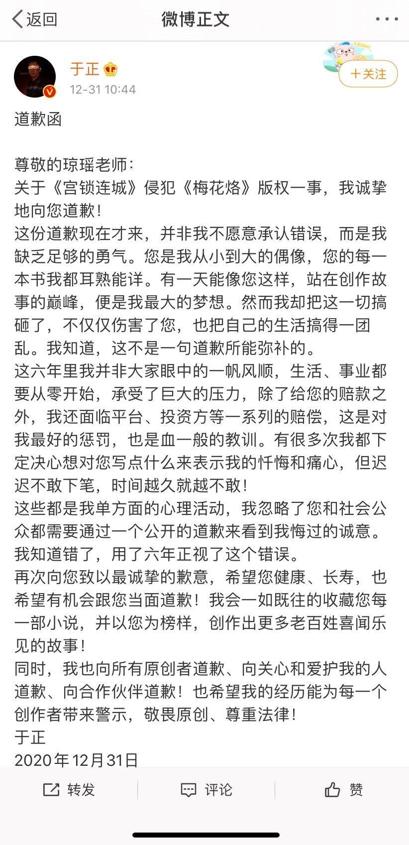usdt无需实名买卖(caibao.it):为什么有些人过良久才会致歉? 第4张