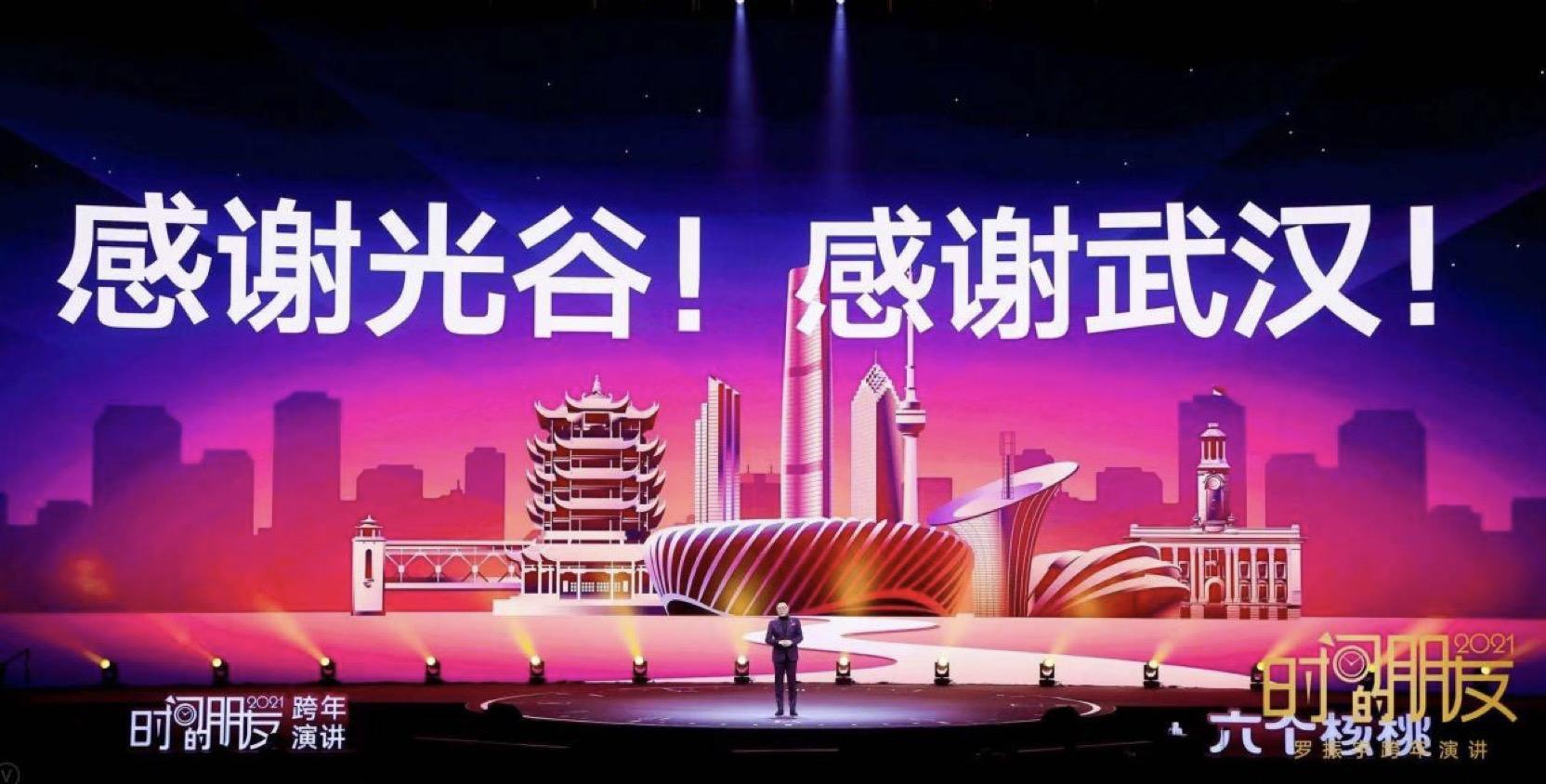 """usdt钱包支付(caibao.it):罗振宇2021时间的同伙跨年演讲:迎接""""长大以后""""新挑战 第8张"""