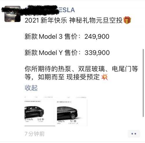 电银付小盟主(dianyinzhifu.com):20万特斯拉Model 3不远了?国产Model Y狂降14万! 第3张