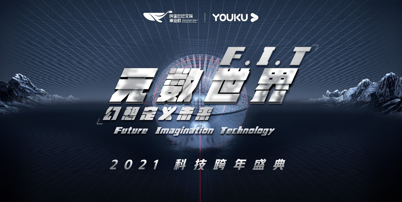usdt无需实名交易(caibao.it):《F.I.T无数天下》科技跨年盛典引热议 科幻大秀界说跨年新方式 第6张