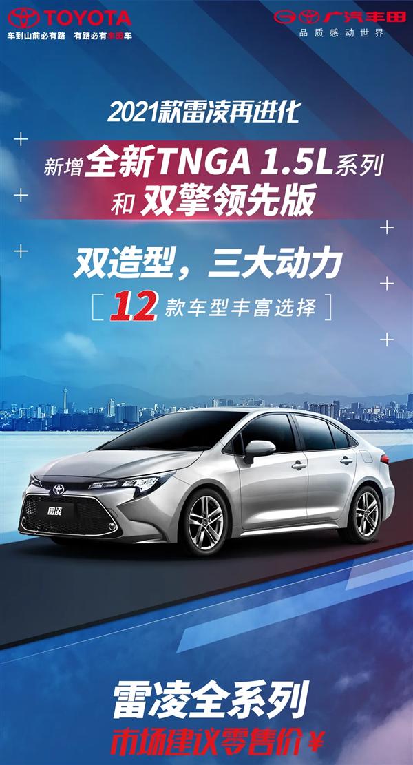 usdt自动充提教程网(www.6allbet.com):三缸丰田正式进入中国!雷凌1.5L三缸新车上市 入门价更低 第2张