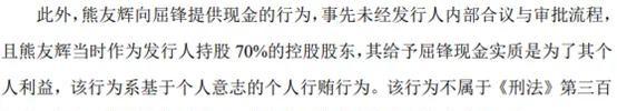 电银付加盟(www.dianyinzhifu.com):四方光电IPO未披露实控人熊友辉行贿收警示函 保荐机构海通证券也吃警示函 第2张