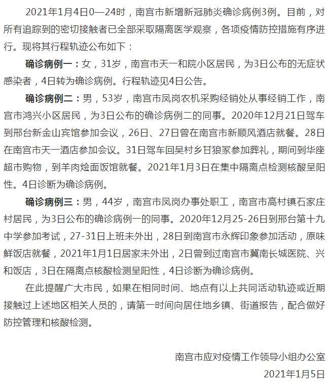 河北省南宫市新增新冠肺炎确诊病例3例 行程轨迹公布