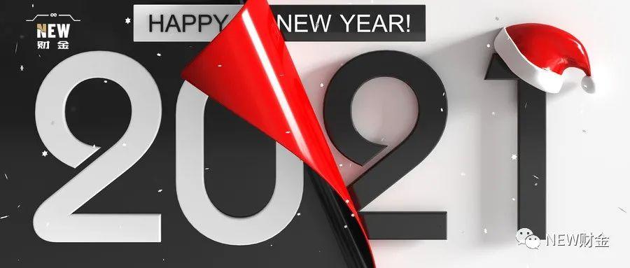 """电银付免费激活码(www.dianyinzhifu.com):铭刻2020年保险业""""巨变""""之十大关键词"""