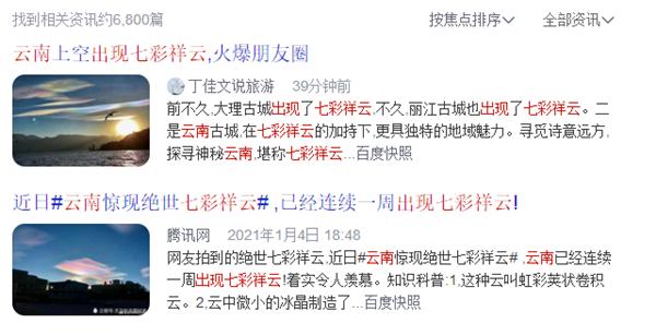 """电银付小盟主(www.dianyinzhifu.com):泸沽湖上空连日泛起""""七彩祥云"""":归属问题引发网友热议 第3张"""