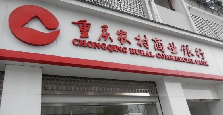"""usdt手机钱包(www.caibao.it):""""最惨""""银行股渝农商行的逆境与创新求变"""