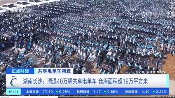 usdt无需实名(www.caibao.it):6家共享电单车企业被约谈:长沙40万辆车被清退