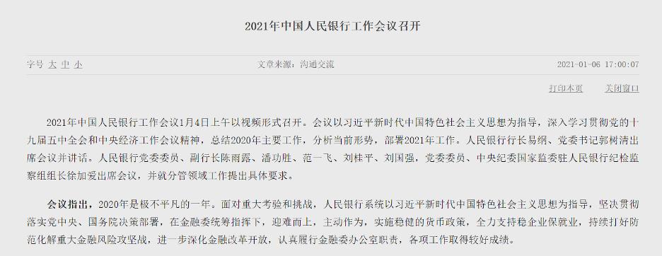 usdt充值(www.caibao.it):信息量很大!央行重磅定调2021,今年要做这十件大事