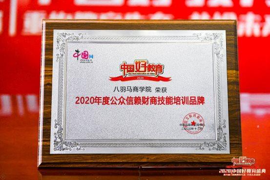 """八羽马商学院荣获""""2020年度公众信赖财商技能培训品牌""""奖"""
