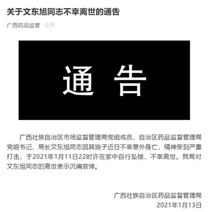 广西药监局局长文东旭坠楼离世 因其独子意外身亡受打击