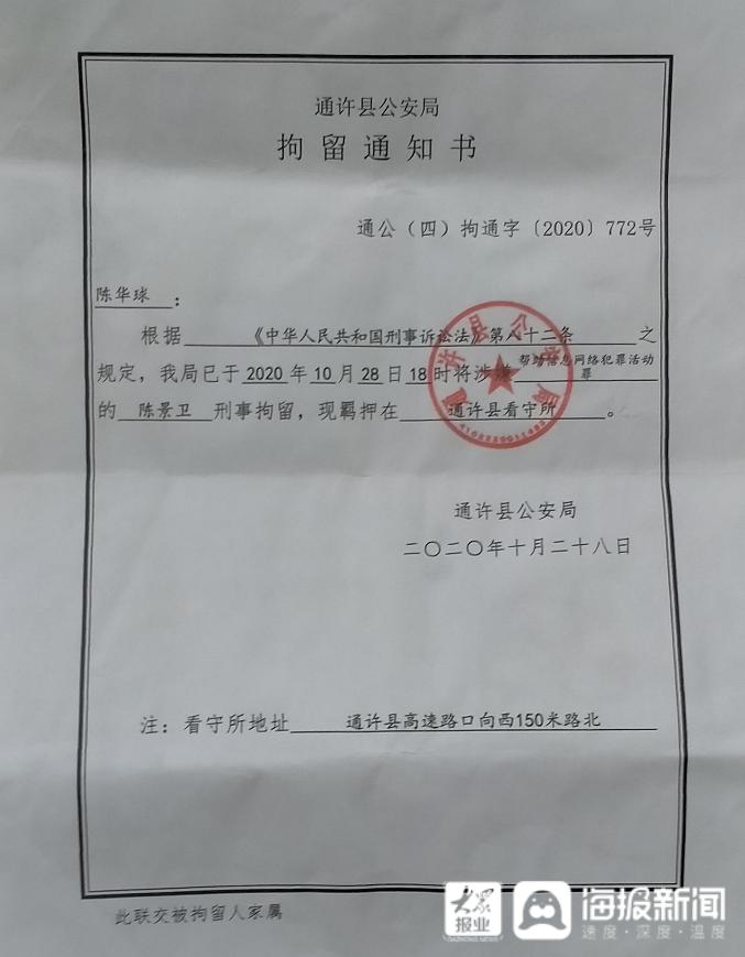 河南男子被羁押期间卡上73万元不翼而飞?警方回应