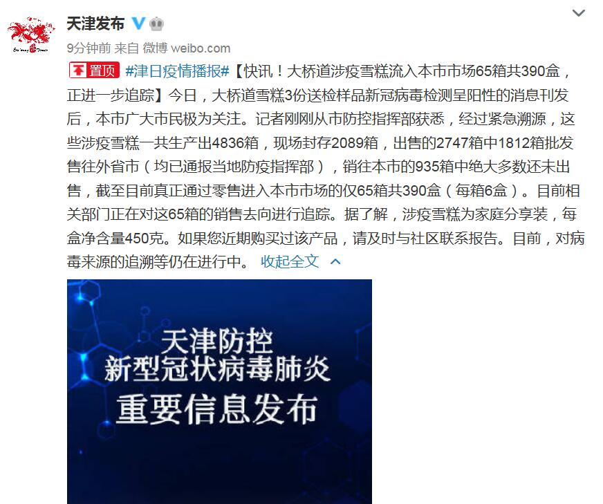 天津:大桥道涉疫雪糕流入市场65箱,正进一步追踪