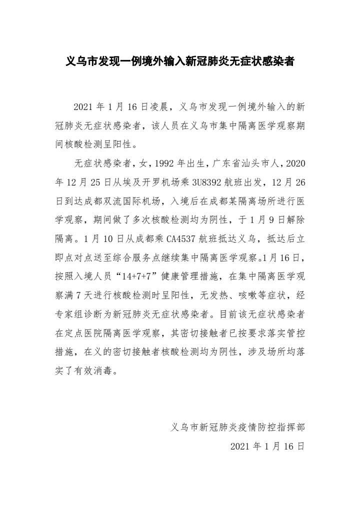 浙江义乌发现一境外输入无症状感染者:此前多次核酸检测为阴性